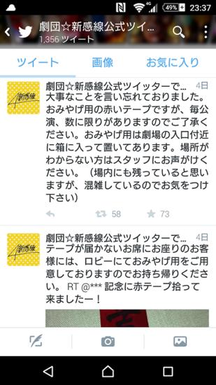 Screenshot_2015-08-12-23-37-10.png